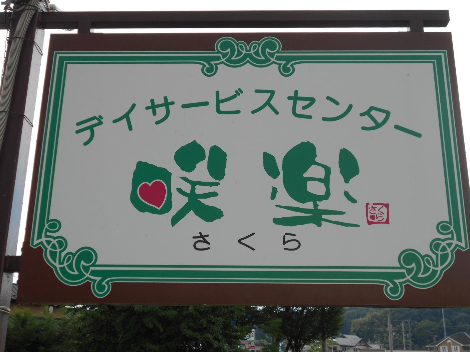 大田原市 【看護師】 パートさん募集♪