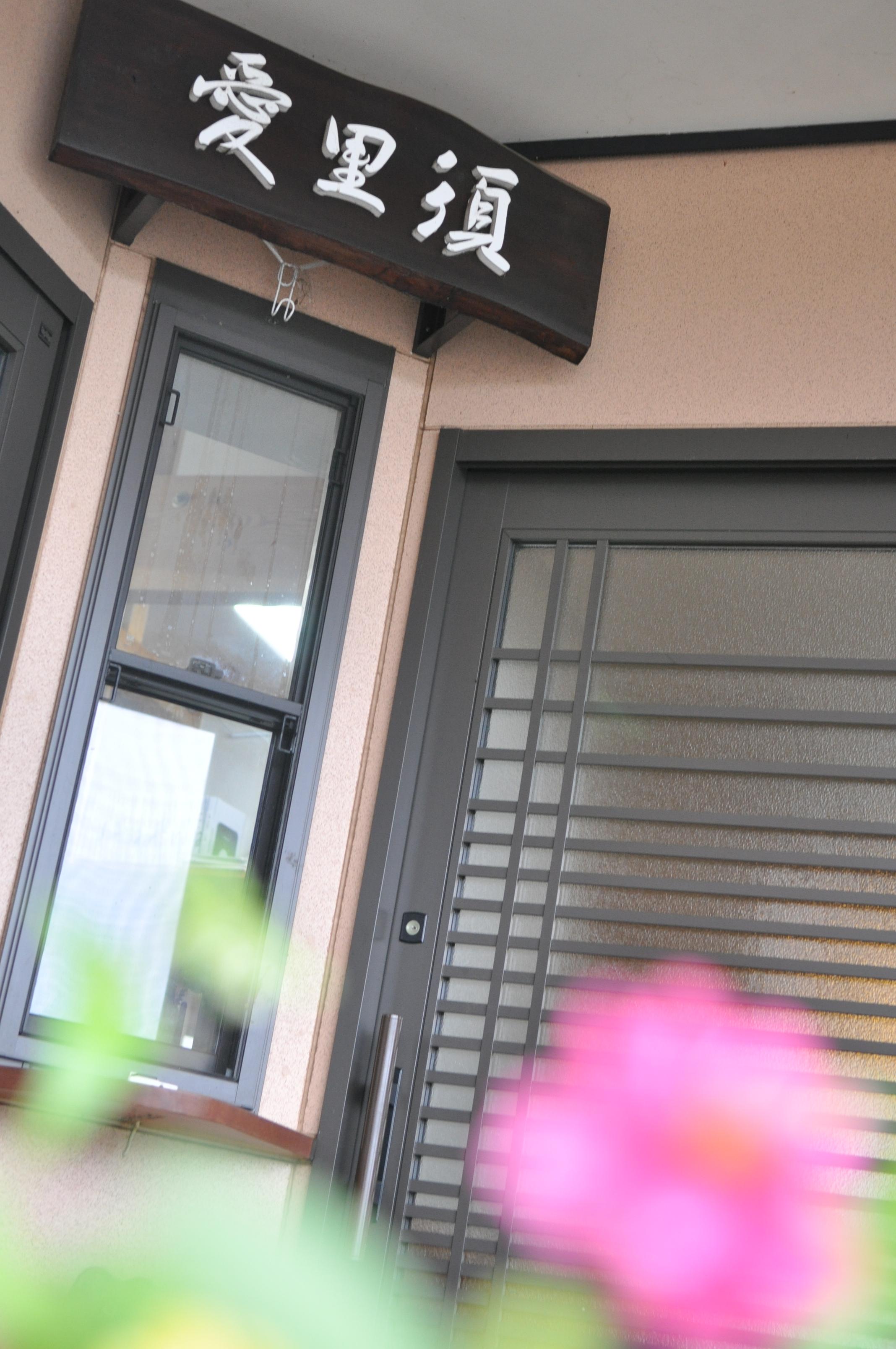 那須町 【介護スタッフ】 正社員の募集♪  【グループホーム 愛里須】